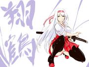 『剣 鶴 商 売』