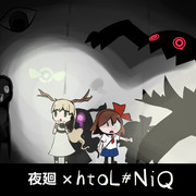夜廻×ホタルニッキ
