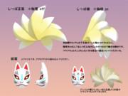 九尾セット【MMDアクセサリ配布】