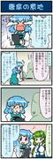 がんばれ小傘さん 1804