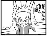 【Web漫画連載】おろかな子ちゃん12話その5