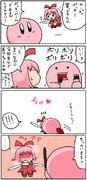 ただのカビリボ漫画7