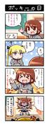 ポッキルミーの日4コマ漫画