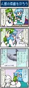 がんばれ小傘さん 1805