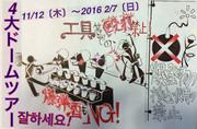 BIG BANG のような、大物K-Popアイドルが、工事現場に出る際の注意事項...爆弾NG☆