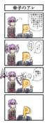 幸子のアレ