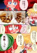 東方ショート漫画「もんばん」03