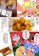 東方ショート漫画「もんばん」04