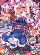 七色の国のアリス