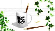【MMDアクセサリ配布あり】だが断るのマグカップ