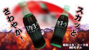 【MMD】昭和コカ・コーラ瓶タイプモデル【配布】