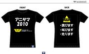 アニサマ2010 Tシャツ デザインコンテスト用