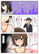 武内Pとお誘い(キャプション)