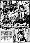 【艦これ】防空巡洋艦天龍【天龍型】