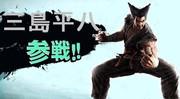 三島平八参戦!