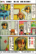 艦ジム 艦MS戦記〜日常編1〜第2.5話 提督(再)登場!!