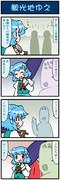 がんばれ小傘さん 1808