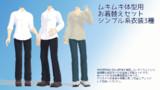 ムキムキ体型用シンプル衣装3種