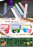 【配布】ギフト用ネクタイとペアマグカップ&おまけ黒板