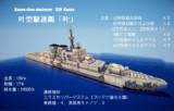 叶型駆逐艦(フリゲート)