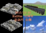 RailSimの日記念プラグイン公開