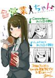 """""""おしごと③-B""""がComicwalkerで読めるようになりました!"""