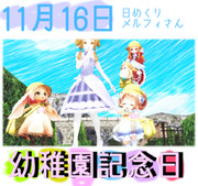 今日は幼稚園記念日11/16【日めくりメルフィさん】