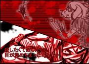 【殺戮の天使】目が覚めたザック