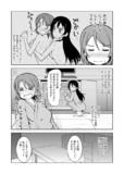 【ラブライブ!漫画】にこぱなのマンガその7