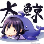 【艦これ】大鯨ちゃんinクジラ布団