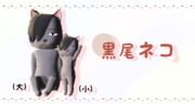 【MMDHQ!!】二足歩行黒尾ネコ【モデル配布】