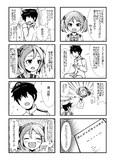LV98の漣さん漫画 (4×2コマ)