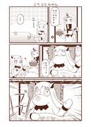 むっぽちゃんとほっぽちゃん5