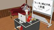 艦これ 秋イベ実況静止画(挑戦前)【MMD】