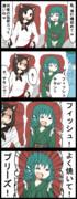 【四コマ】わかさぎ姫!食物連鎖下位の叫び!!