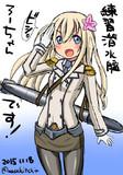 練習潜水艦のろーちゃんです!