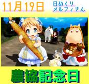 今日は農協記念日11/19【日めくりメルフィさん】