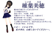 【MMDオリキャラ】椎葉美穂ver.2【#5】