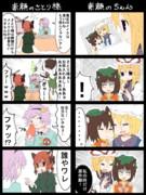 【四コマ】素顔のさとりさまvs.素顔のちぇん