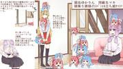 弱虫ゆかりん、同級生マキ、頭乗り琴葉姉妹スペシャルセット(背景付き)立ち絵素材