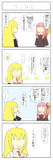 ぼいろさま4コマ漫画3