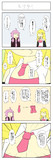 ゆかりさん4コマ漫画44
