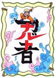 """""""忍者""""の中の『元気印』!!"""
