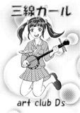 三線 girl