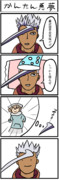 鉄血のオルフェンズ4コマ【かんたん悪夢】