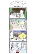 宇月幸成がクッキー☆☆入り(4/4)