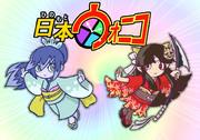 【妖怪手錶】ふぶき姫と日本鬼子【吹雪姬】