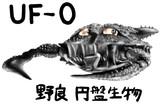 UF-0(ユーエフゼロ) 【ゆっくり妖夢がみんなから学ぶ ウルトラ怪獣絵巻】用イラスト