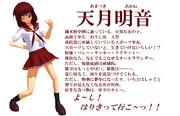 【MMDオリキャラ】天月明音ver.2【#10】