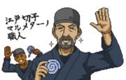 江戸異文化交流職人